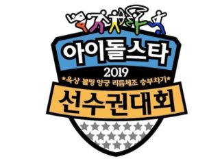 idol-star-athletics-championships